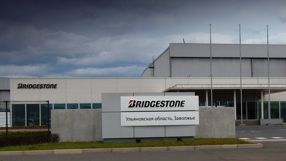 Завод по производству шин Бриджстоун, Ульяновская область