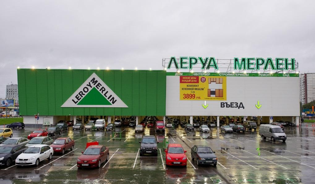Гипермаркет «Леруа Мерлен» г.Химки
