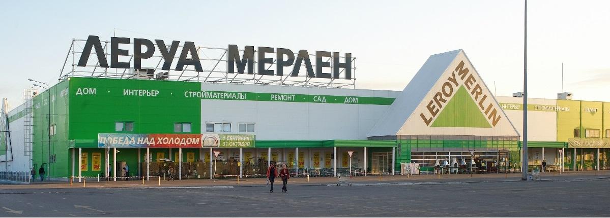 Гипермаркет «Леруа Мерлен» г.Краснодар